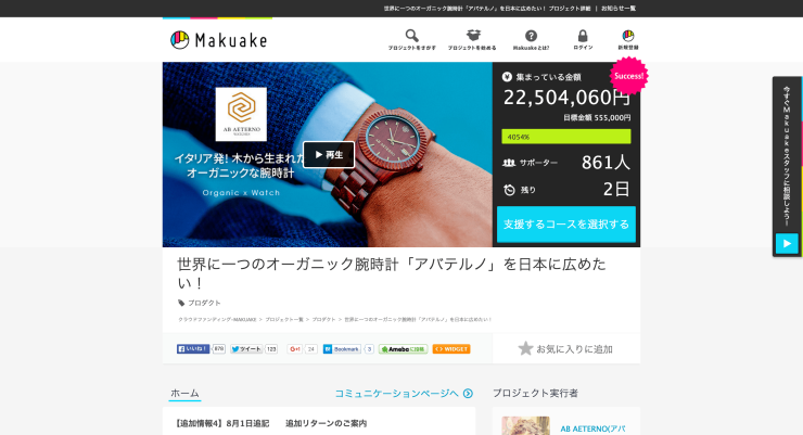 organic watch