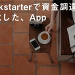 クラファンKickstarterで資金調達を達成した、Appサービス一覧part1
