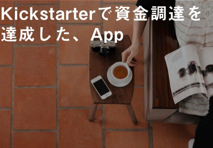 Kickstarter-funding-app-1