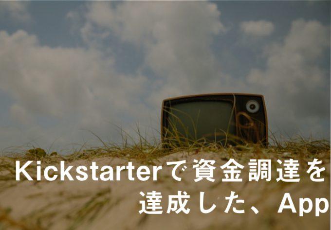 クラファンKickstarterで資金調達を達成した、Appサービス一覧part2