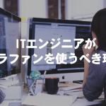 ITエンジニアがクラファンで起業を目指すべき3つの理由