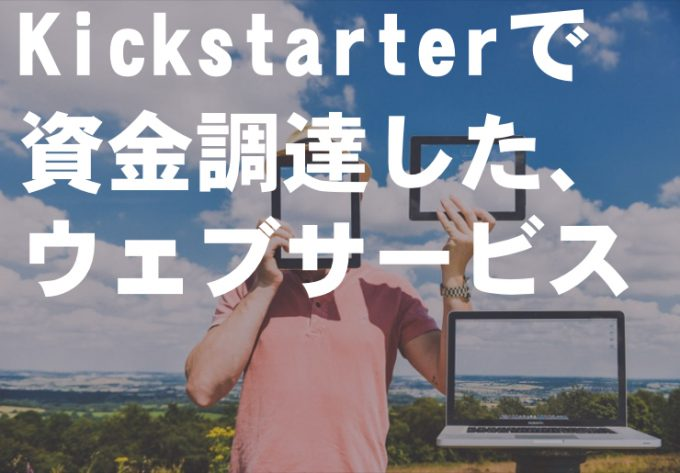 クラファンKickstarterで資金調達を達成した、ウェブサービス一覧part1