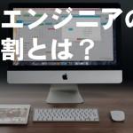 クラファンKickstarterの成立事例から学ぶ、ITエンジニアの役割とは?