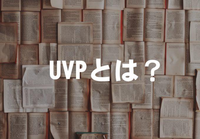 今さら聞けないクリエイターと ITエンジニアに必要なUVPとは?