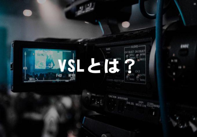 ITエンジニアがクラファンを行う前に知るべきVSLとは?